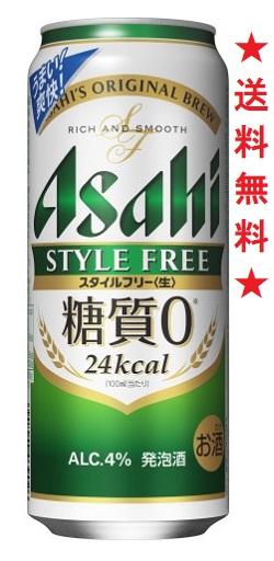 【送料無料】アサヒ スタイルフリー〈生〉500mlx1ケース(24本)