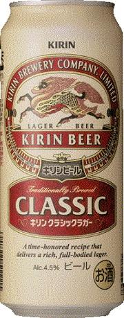 キリン クラシックラガー 500mlx1ケース(24缶)