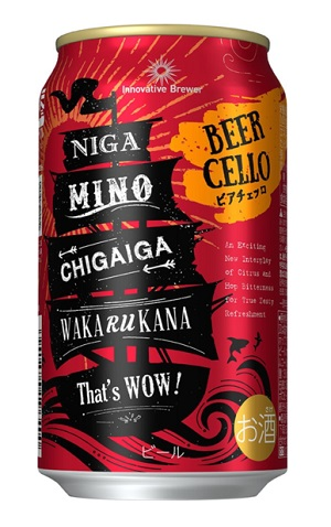 【2019年9月3日限定発売】サッポロ Innovative Brewer BEERCELLO (イノベーティブブリュワー ビアチェッロ)350mlx1ケース(24本)