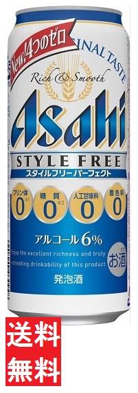 【送料無料】アサヒ スタイルフリー【パーフェクト】500mlx1ケース(24本)
