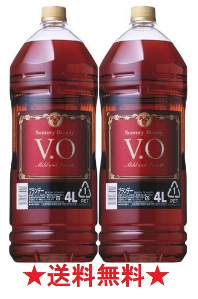 【送料無料】サントリーブランデー V.O ペットボトル 4000mlx2本