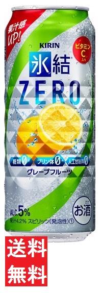 【送料無料】キリン氷結ZERO グレープフルーツ 500mlx1ケース(24本)