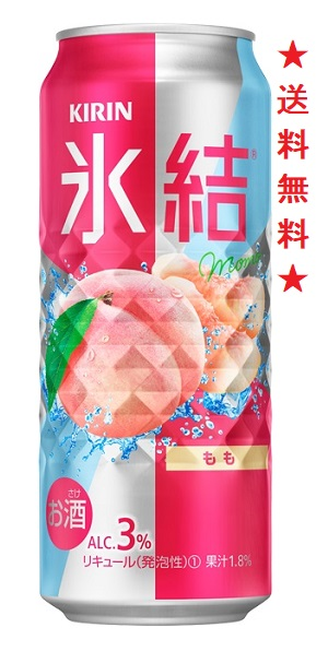 【リニューアル発売 順次切替】【送料無料】キリン氷結 もも500mlx1ケース(24本)