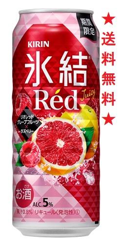 【2019年12月3日限定発売】【送料無料】キリン氷結 RED 500mlx1ケース(24本)【期間限定】