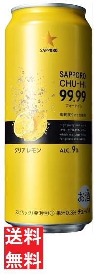 【送料無料】サッポロチューハイ99.99(フォーナイン)クリアレモン500mlx1ケース(24本)