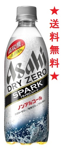 【送料無料】アサヒ ドライゼロスパーク 500mlペットx1ケース(24本)