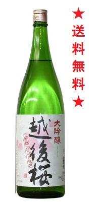 【送料無料】越後桜 大吟醸 1800mlx6本