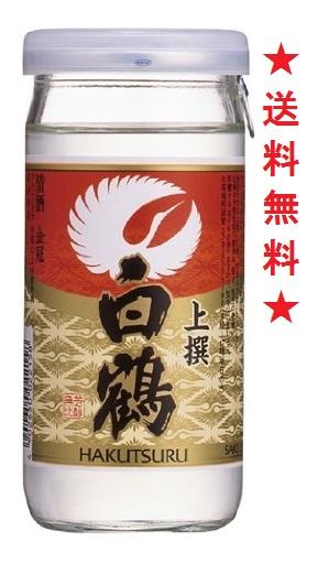 【送料無料】白鶴 上撰 カップ 200mlx1ケース(30本)