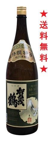 【送料無料】賀茂鶴 特別本醸造 超特選特等酒 1800mlx6本
