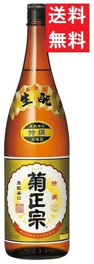 【送料無料】菊正宗 特撰 本醸造 1800ml瓶x1ケース(6本)