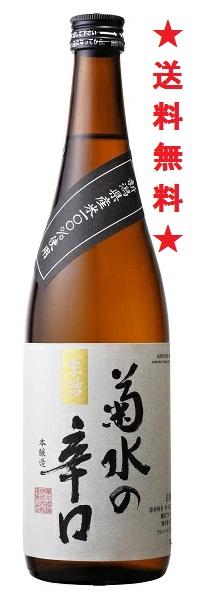 【送料無料】【淡麗辛口】菊水の辛口 本醸造 720mlx6本