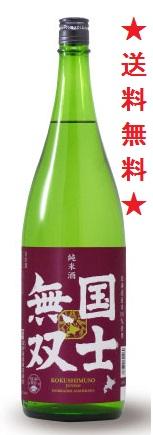【送料無料】【北海道】国士無双 純米酒 1800mlx6本