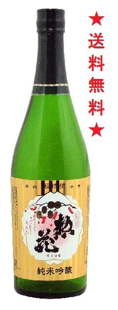 【宮内庁御用達】【送料無料】日本盛 惣花(そうはな) 純米吟醸 720mlx6本