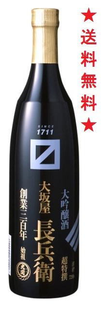 【送料無料】大関 大坂屋長兵衛 大吟醸酒 720mlx5本