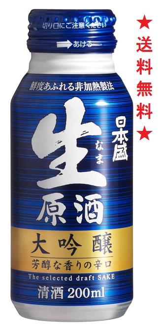 【送料無料】日本盛 生原酒 大吟醸 ボトル缶 200mlx1ケース(30本)