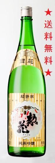 【宮内庁御用達】【送料無料】日本盛 惣花(そうはな) 純米吟醸 1800mlx6本