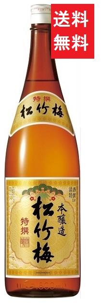 【送料無料】松竹梅 特撰 本醸造 1800mlx1ケース(6本)