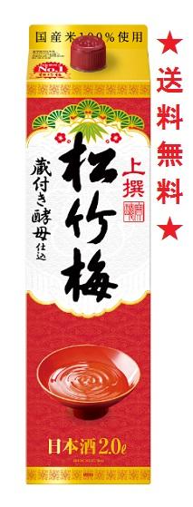 【リニューアル発売 順次切替】【送料無料】松竹梅 上撰パック 2000mlx1ケース(6本)