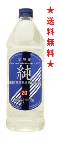 【送料無料】宝焼酎 純 20度 1920mlペットx6本
