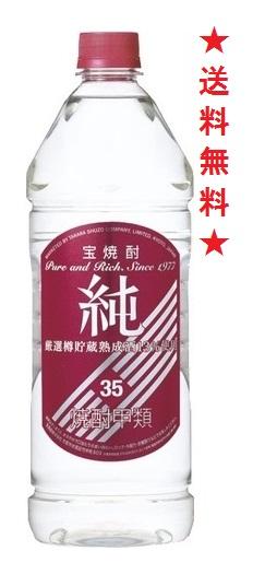 【送料無料】宝焼酎 純 35度 1920mlペット 6本
