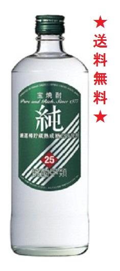 【送料無料】宝焼酎 純 25度 720ml 1ケース(12本)