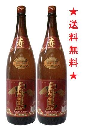 【送料無料】赤霧島 芋焼酎 25゜ 1800mlx2本