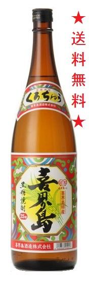 【送料無料】喜界島 黒糖焼酎 25度 1800mlx6本