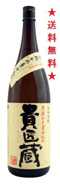 【送料無料】【本坊酒造】貴匠蔵 かめ仕込み(芋焼酎)25° 1800mlx6本