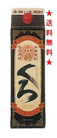 【送料無料】さつま小鶴 黒麹 芋焼酎 25度 1800mlパックx6本