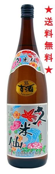 【送料無料】【琉球泡盛】久米仙 古酒 35度 1800mlx6本