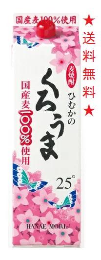 【送料無料】くろうま 麦焼酎 25度 1800mlパックx1ケース(6本)【国産大麦100%】