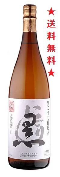 【送料無料】日当山 にごり黒 芋焼酎 25度 1800mlx6本