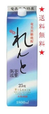 【送料無料】【音響熟成】れんと 黒糖焼酎 25度 1800mlパックx1ケース(6本)