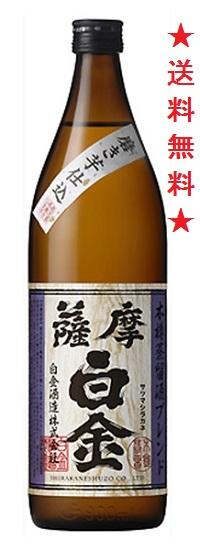 【送料無料】薩摩 白金 芋焼酎 25゜ 900mlx6本