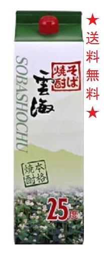 【送料無料】そば焼酎 雲海 25度 1800mlパックx1ケース(6本)