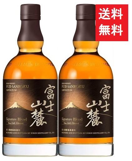 【送料無料】キリンウイスキー 富士山麓 シグニチャーブレンド 50度 700mlx2本