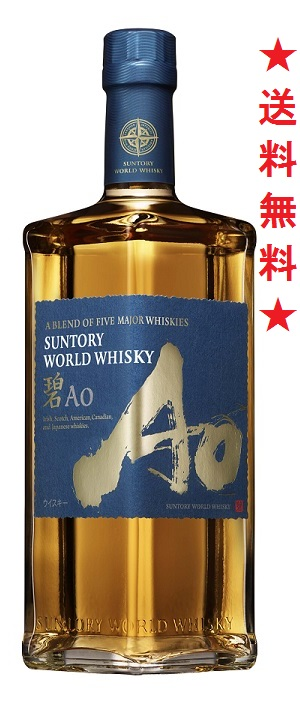 【送料無料】サントリー ワールドウイスキー 碧(あお)Ao 43度 700ml【箱付】