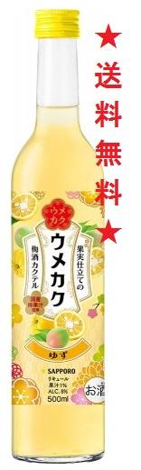 【送料無料】サッポロ ウメカク 果実仕立ての梅酒カクテル ゆず500ml瓶x1ケース(12本)