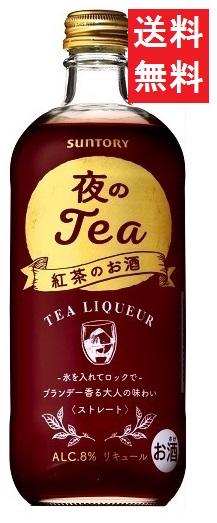 送料無料 沖縄 北海道 上等 東北については送料無料の適用外となります 紅茶のお酒 サントリー 夜のティー 限定モデル 500mlx3本