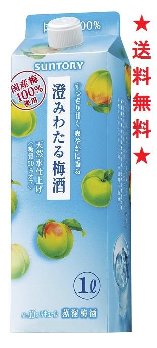 【送料無料】サントリー 澄みわたる梅酒 10゜紙パック 1Lx12本