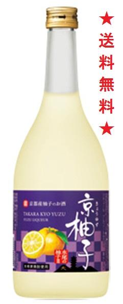 【送料無料】寶 和りきゅーる 京柚子〈京都産柚子のお酒〉12度720mlx1ケース(6本)