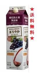 【送料無料】アルプス あずさワイン 無添加 まろやか コンコード 赤1800mlパックx1ケース(6本)【中口】
