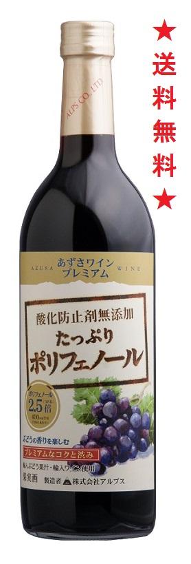【送料無料】アルプス あずさワイン 無添加 プレミアム 赤720mlx1ケース(12本)【中口】