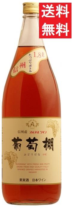 【送料無料】アルプスワイン 葡萄棚 ロゼ 1800mlx1ケース(6本)【中口】