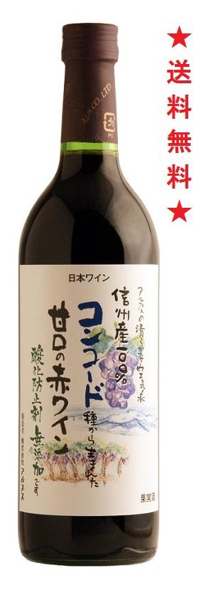 【送料無料】アルプスワイン無添加 信州コンコード 赤 甘口 720mlx6本