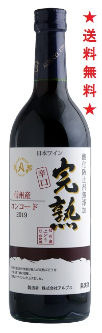 【送料無料】アルプスワイン 完熟コンコード 辛口 赤 720mlx12本【2019年度産】【酸化防止剤無添加】