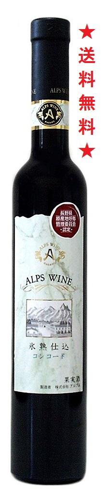【送料無料】アルプス 氷熟仕込 コンコード 赤 375mlx1ケース(12本)【極甘口】