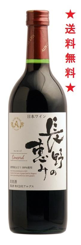 【送料無料】アルプスワイン 長野の恵み 赤720mlx12本