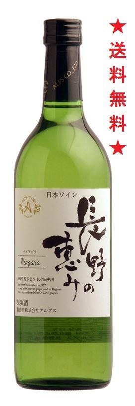 【送料無料】アルプスワイン 長野の恵み 白720mlx12本