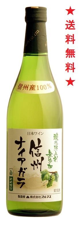 【送料無料】アルプスワイン 無添加 信州ナイアガラ 白 やや甘口 720mlx1ケース(12本)